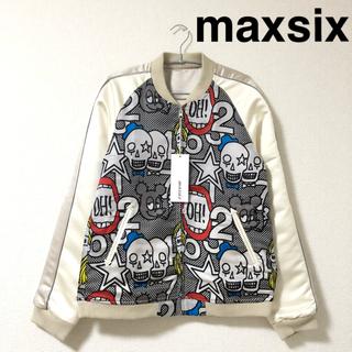 マックスシックス(max six)の【新品タグ付】maxsix マックスシックス リバーシブル スカジャン 狼 M(スカジャン)