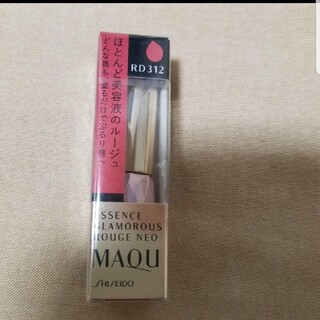 シセイドウ(SHISEIDO (資生堂))のマキアージュ エッセンスグラマラスルージュ RD312(口紅)