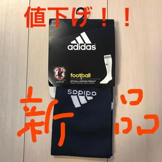 アディダス(adidas)の新品!adidas サッカーソックス(その他)