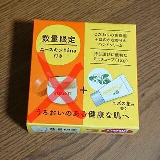 ユースキン(Yuskin)のユースキンhana ハンドクリームユズの花の香り ミニチューブ(12g)(ハンドクリーム)