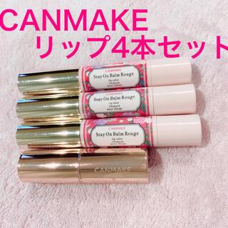 CANMAKE - キャンメイク ステイオンバームルージュ 3本 メルティールミナスルージュ1本