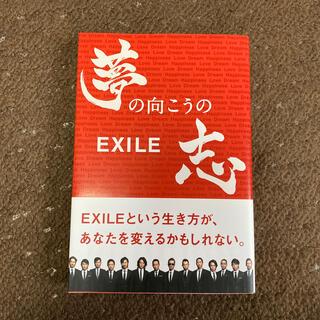 エグザイル トライブ(EXILE TRIBE)のEXILE夢の向こうの志(アート/エンタメ)