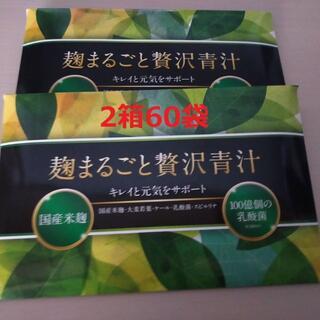 麹まるごと贅沢青汁×2箱(60袋)(青汁/ケール加工食品)