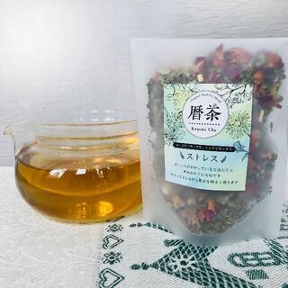 【ストレス】暦茶ブレンドハーブティー ストレス リラックス イライラ ムカムカ(茶)