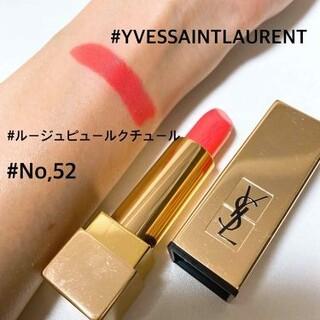 Yves Saint Laurent Beaute - ルージュ ピュールクチュール 52 ミニサイズ