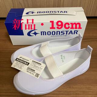 MOONSTAR  - 【新品】上履き 19センチ ムーンスター 白