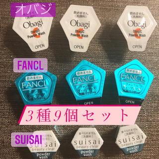 Obagi - 酵素洗顔パウダー  3種 バラ売り 9個セット
