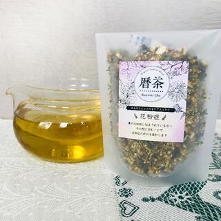 【花粉症】暦茶ブレンドハーブティー 花粉 アレルギー(茶)