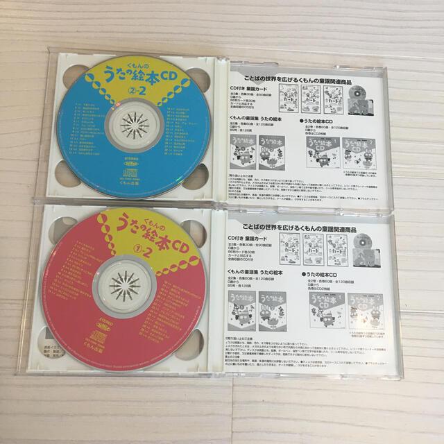 くもん うたの絵本 ①② CD 楽器のスコア/楽譜(童謡/子どもの歌)の商品写真
