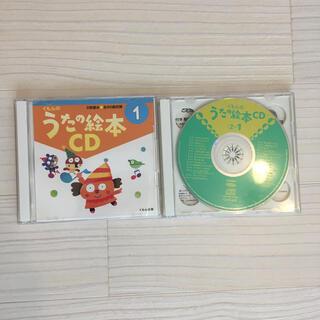 くもん うたの絵本 ①② CD(童謡/子どもの歌)