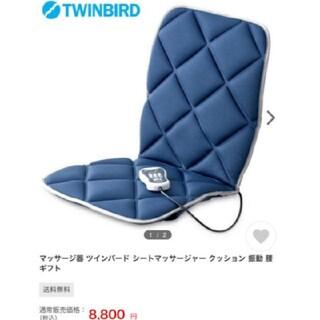 ツインバード(TWINBIRD)の値下げ ツインバード シートマッサージャー 未使用(マッサージ機)