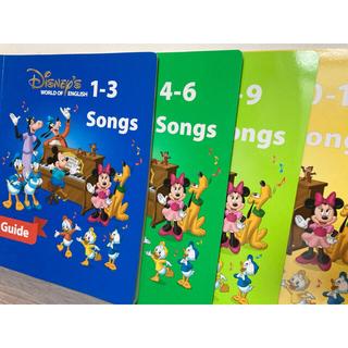 Disney - ディズニー英語システム シングアロング  ガイドブック 7〜12 ② DWE