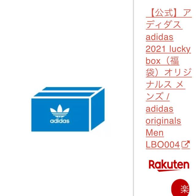 adidas(アディダス)のadidas アディダス 福袋 ラッキーボックス メンズのメンズ その他(その他)の商品写真
