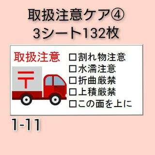取扱注意ケアシール 132枚【1-11郵便バージョン】(その他)