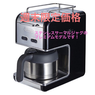 デロンギ(DeLonghi)のデロンギ kMix Collection ドリップコーヒーメーカー プレミアム (コーヒーメーカー)
