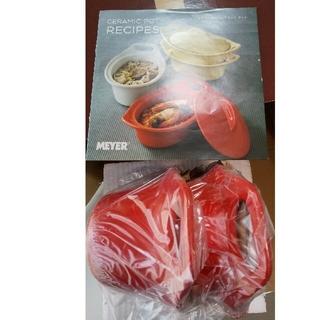 マイヤー(MEYER)のMeyer セラミックポット セット レッド(調理道具/製菓道具)