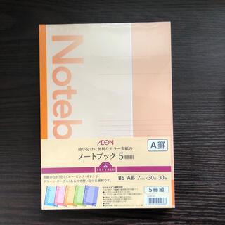 大学ノート B5 A罫 5冊セット(ノート/メモ帳/ふせん)