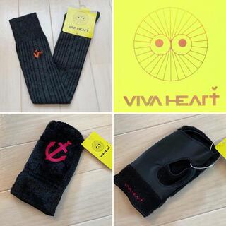 ビバハート(VIVA HEART)の2点セット‼️新品■5,390円【ビバハート】ソックス、手甲カバー(その他)