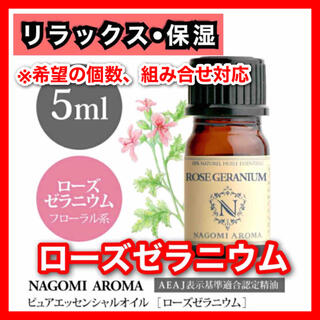 ローズゼラニウム 5ml 精油 アロマ 殺菌 リラックス 保湿 ホルモン(エッセンシャルオイル(精油))
