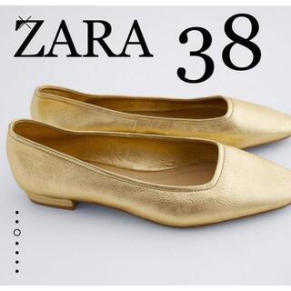 ザラ(ZARA)の3 ZARA ザラ 新品 メタリックフラットリアルレザーシューズ 38(バレエシューズ)