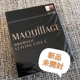MAQuillAGE - 【新品・未開封】マキアージュ ドラマティックスタイリングアイズS VI735