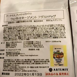 アーテミス(ARTEMIS)のアーテミス ARTEMIS 色々 60g×4袋 試供品(ペットフード)