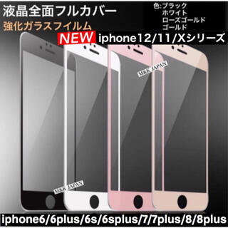 強化ガラス 全面保護フィルム iphone8/7/6s/6(保護フィルム)