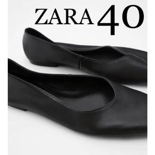 ザラ(ZARA)のZARA ザラ 新品 スクエアトゥレザーバレリーナシューズ 40(バレエシューズ)