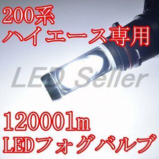 ハイエース用LEDフォグランプ 12000lm オリジナル5色切替フィルム付