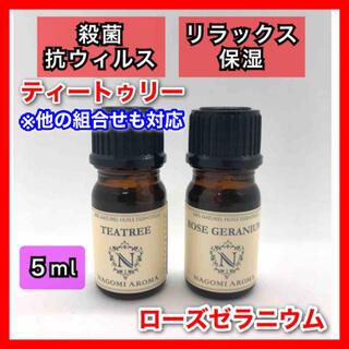 ローズゼラニウム ティートゥリー 5ml 精油 アロマ 殺菌 2本(エッセンシャルオイル(精油))