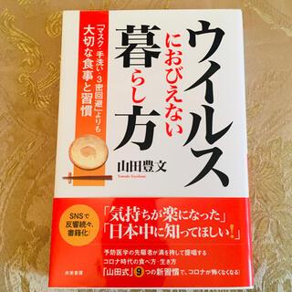 ウイルスにおびえない暮らし方 「マスク・手洗い・3密回避」よりも大切な食事と習慣(健康/医学)