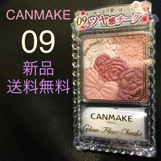 キャンメイク(CANMAKE)の新品❤︎送料無料【CANMAKE】 キャンメイク グロウフルールチークス 09(チーク)