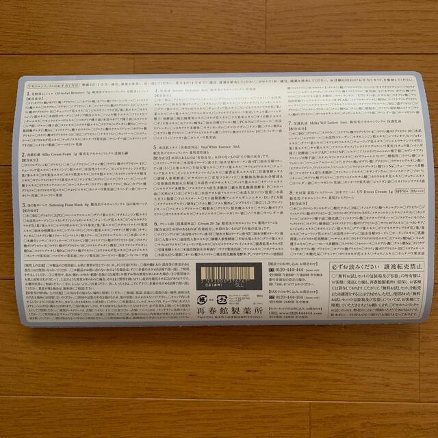 ドモホルンリンクル お試しセット(冊子つき) コスメ/美容のキット/セット(サンプル/トライアルキット)の商品写真