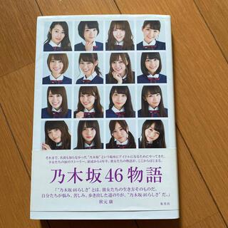 乃木坂46物語(その他)