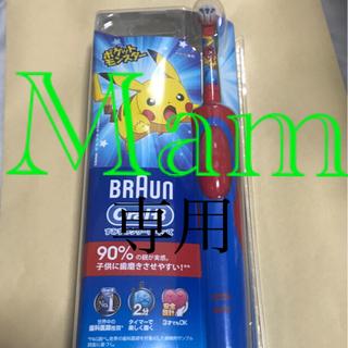 ブラウン(BRAUN)の保証書レシート付きポケットモンスター電動歯ブラシ(歯ブラシ/デンタルフロス)