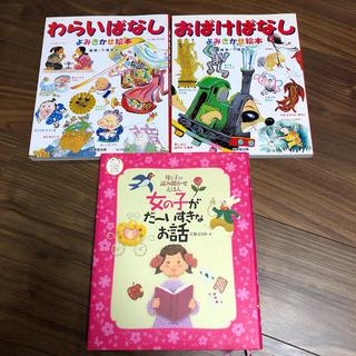 女の子がだ~いすきなお話 母と子の読み聞かせえほん 他3冊セット(絵本/児童書)