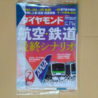【最新号】週刊ダイヤモンド