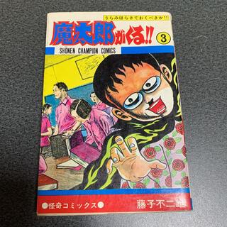 アキタショテン(秋田書店)の魔太郎がくる! 第3巻 超希少 初版本(少年漫画)