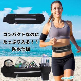 ウエストポーチ ランニングポーチ ブラック メンズ レディース かばん バッグ(ボディバッグ/ウエストポーチ)