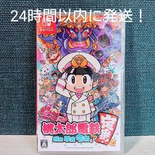 Nintendo Switch - 【新品、24時間以内発送】桃太郎電鉄switch 昭和平成令和も(シュリンク付)