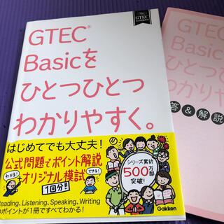 ガッケン(学研)の 学研 GTEC Basicをひとつひとつわかりやすく。 CDつき(資格/検定)