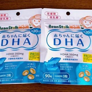 訳あり 雪印ビーンスタークマム 赤ちゃんに届くDHA 90粒 (30日分)×2袋(その他)