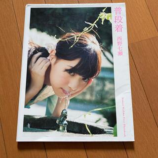 普段着 西野七瀬ファ-スト写真集(アート/エンタメ)