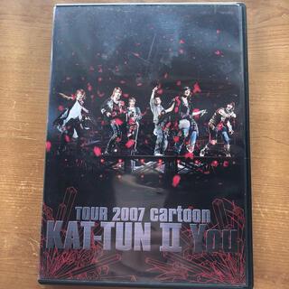 カトゥーン(KAT-TUN)のTOUR 2007 cartoon KAT-TUN II You  DVD(ミュージック)