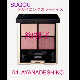 SUQQU - 💕新品未使用💕SUQQU AYANADESHIKO 絢撫子