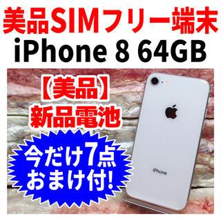 アップル(Apple)の美品SIMフリー iPhone8 64GB 145 シルバー 新品電池 完全動作(スマートフォン本体)