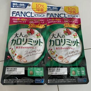 FANCL - ファンケル 大人のカロリミット44回分×2袋