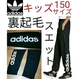 adidas - 【裏起毛】adidas スエットパンツ キッズ 150サイズ アディダス