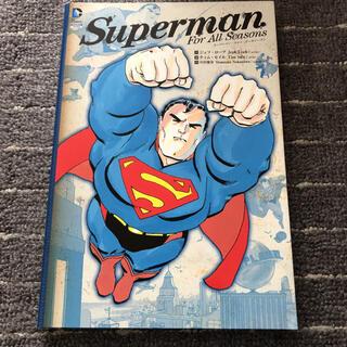 スーパーマン・フォー・オールシーズン(アメコミ/海外作品)