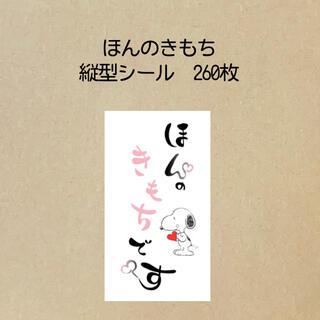 ほんのきもち×スヌーピーシール260枚(その他)